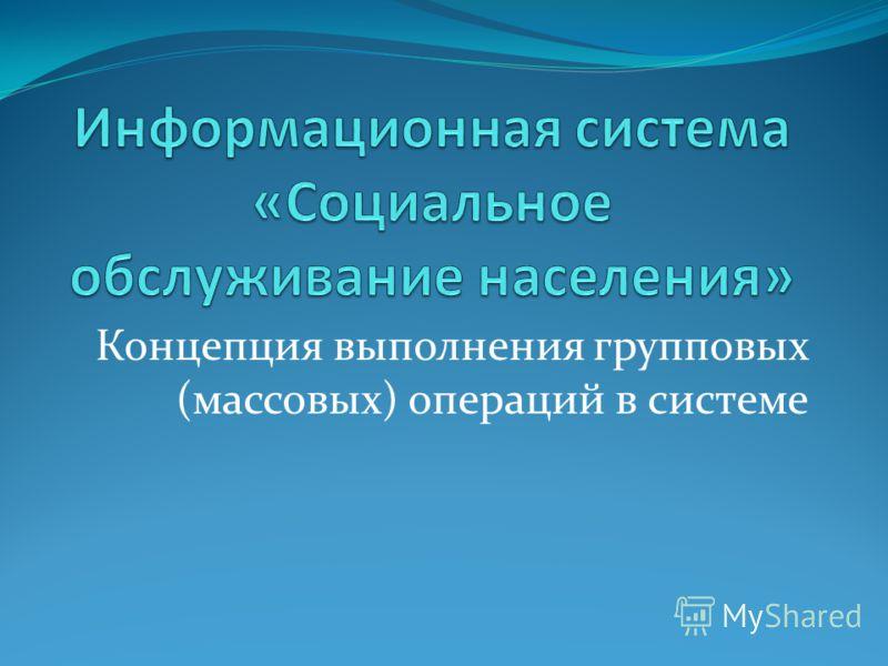 Концепция выполнения групповых (массовых) операций в системе
