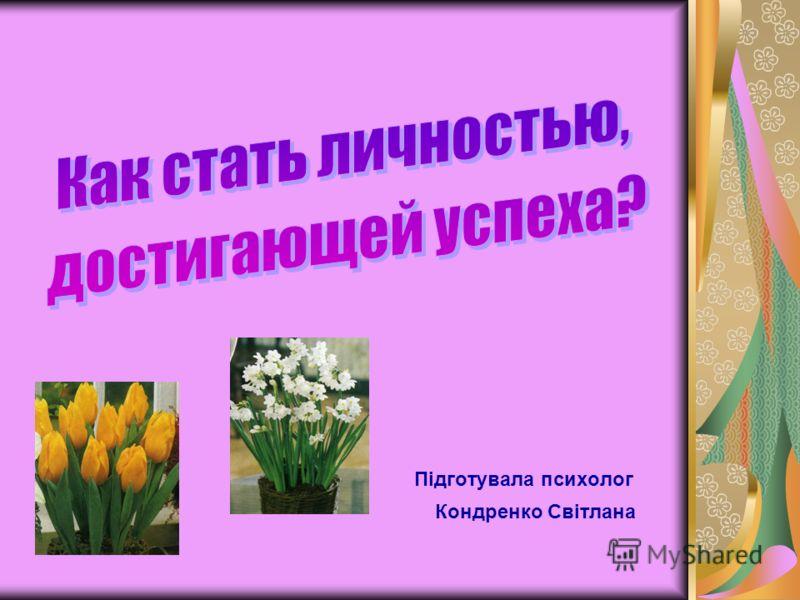 Підготувала психолог Кондренко Світлана
