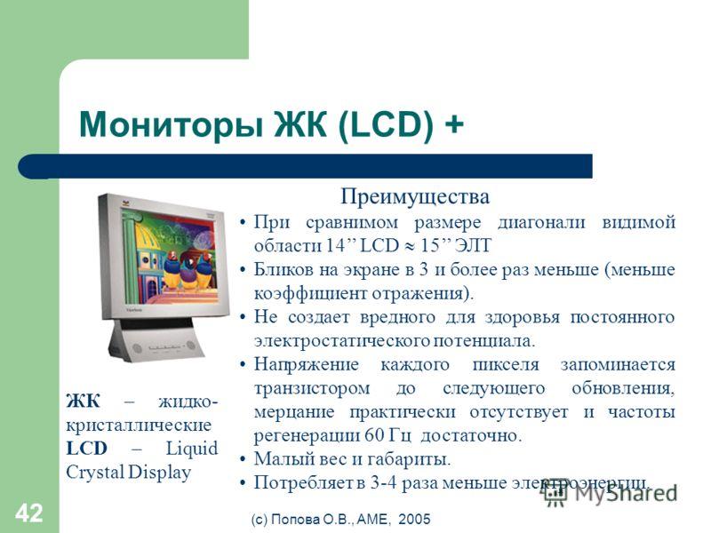 (с) Попова О.В., AME, 2005 41 Мониторы ЖК (LCD) TFT LCD – с активной матрицей