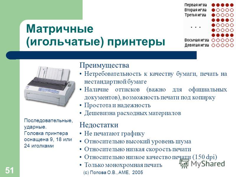 Сравнение типов мониторов (3) ПараметрЖК / LCDПлазма PDPКинескоп CRT Температура корпуса при работе малаявысокаясредняя Потребляемая мощность малаявысокаясредняя Цена для больших размеров экрана Самая большаяВысокая но меньше ЖК дешевле ЖК и плазмы В
