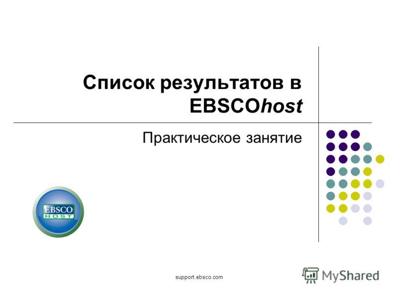 support.ebsco.com Список результатов в EBSCOhost Практическое занятие