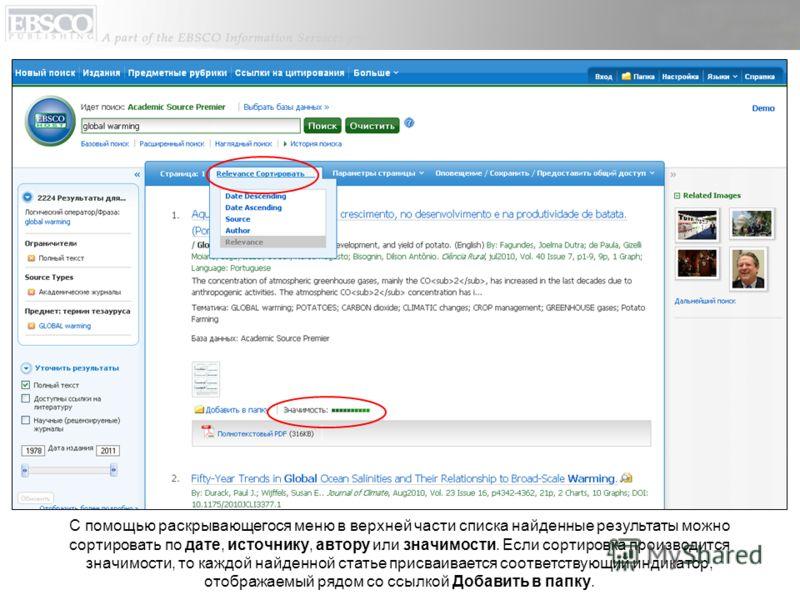 С помощью раскрывающегося меню в верхней части списка найденные результаты можно сортировать по дате, источнику, автору или значимости. Если сортировка производится значимости, то каждой найденной статье присваивается соответствующий индикатор, отобр