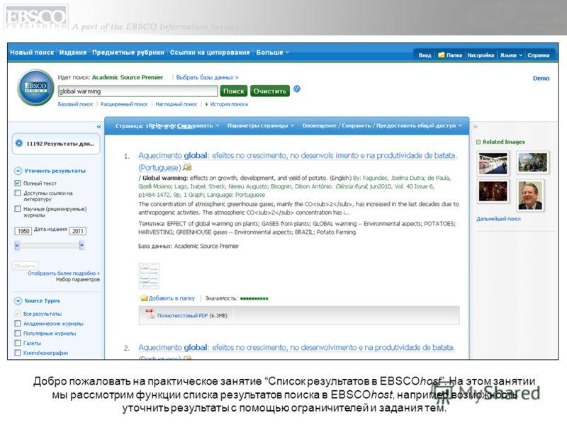 Добро пожаловать на практическое занятие Список результатов в EBSCOhost. На этом занятии мы рассмотрим функции списка результатов поиска в EBSCOhost, например возможность уточнить результаты с помощью ограничителей и задания тем.
