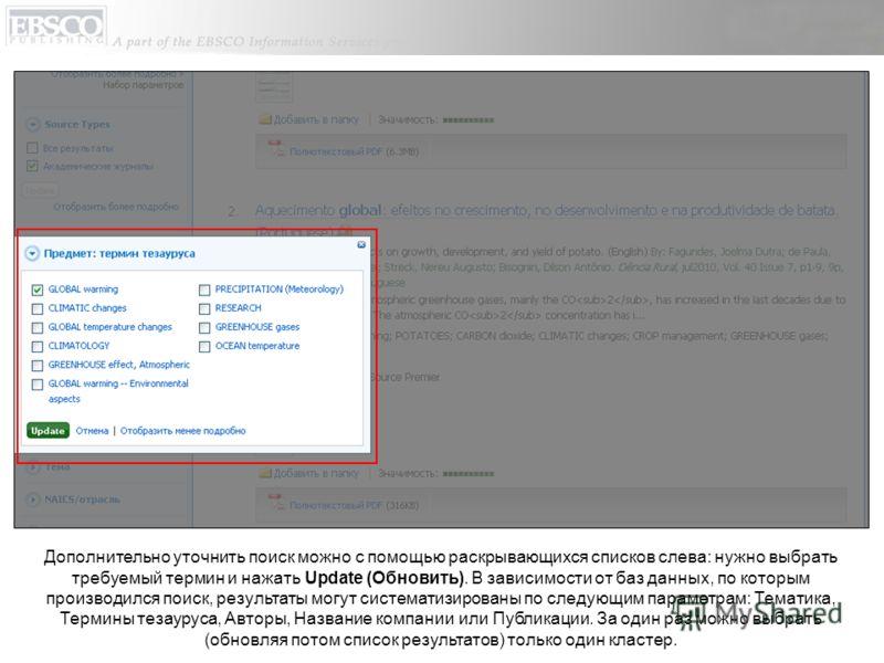 Дополнительно уточнить поиск можно с помощью раскрывающихся списков слева: нужно выбрать требуемый термин и нажать Update (Обновить). В зависимости от баз данных, по которым производился поиск, результаты могут систематизированы по следующим параметр