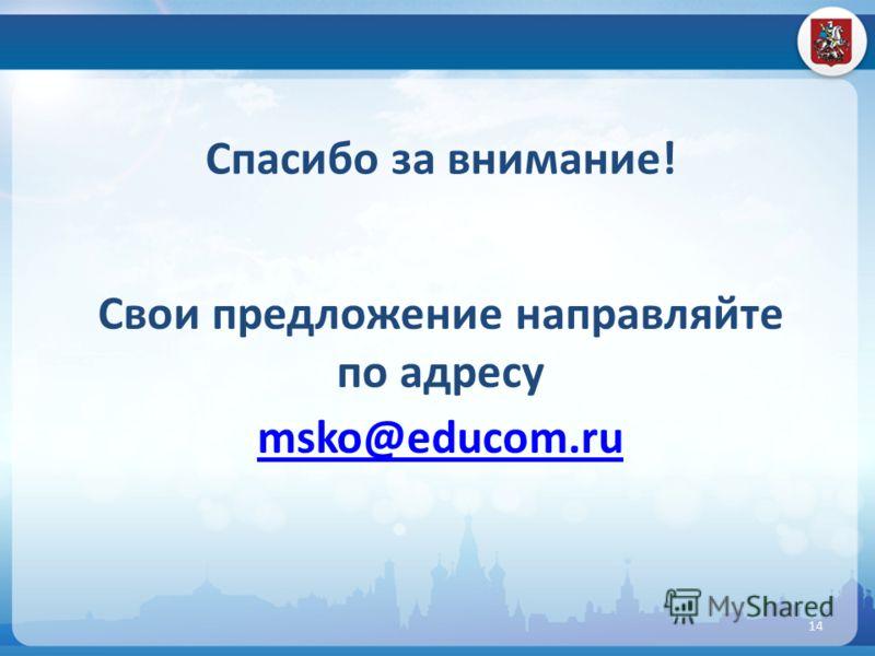 14 Спасибо за внимание! Свои предложение направляйте по адресу msko@educom.ru