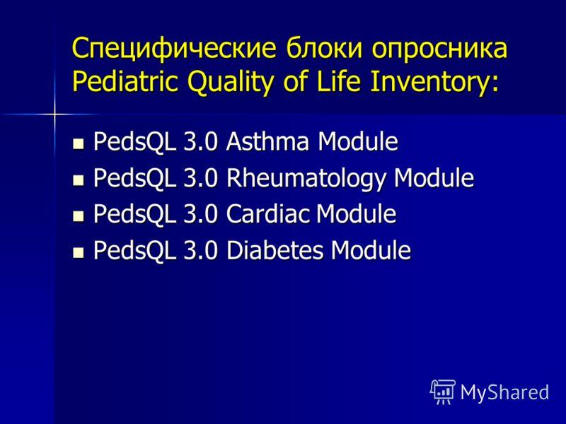 Специфические блоки опросника Pediatric Quality of Life Inventory: PedsQL 3.0 Asthma Module PedsQL 3.0 Asthma Module PedsQL 3.0 Rheumatology Module PedsQL 3.0 Rheumatology Module PedsQL 3.0 Cardiac Module PedsQL 3.0 Cardiac Module PedsQL 3.0 Diabetes