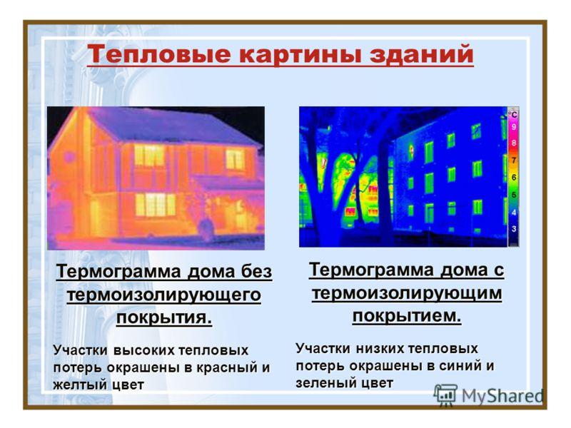 Тепловые картины зданий Термограмма дома без термоизолирующего покрытия. Участки высоких тепловых потерь окрашены в красный и желтый цвет Термограмма дома с термоизолирующим покрытием. Участки низких тепловых потерь окрашены в синий и зеленый цвет