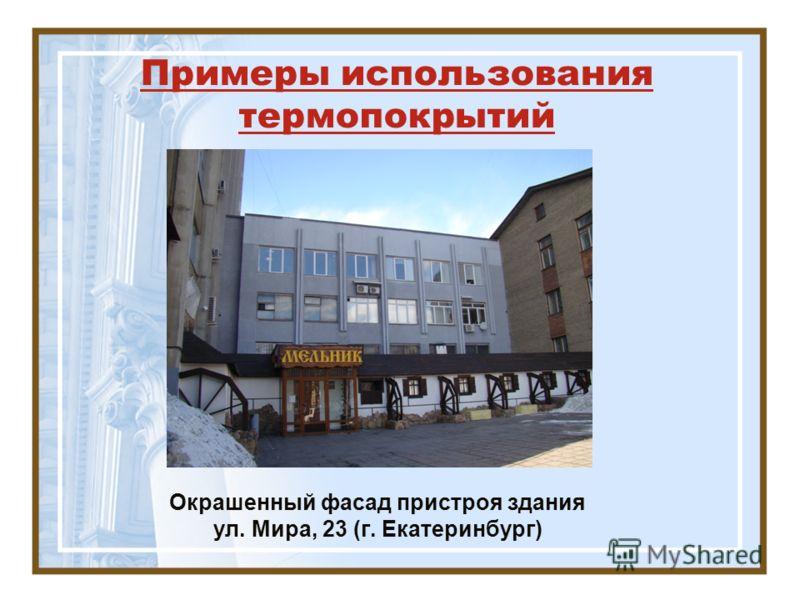 Примеры использования термопокрытий Окрашенный фасад пристроя здания ул. Мира, 23 (г. Екатеринбург)