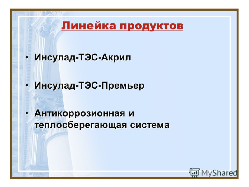 Линейка продуктов Инсулад-ТЭС-АкрилИнсулад-ТЭС-Акрил Инсулад-ТЭС-ПремьерИнсулад-ТЭС-Премьер Антикоррозионная и теплосберегающая системаАнтикоррозионная и теплосберегающая система