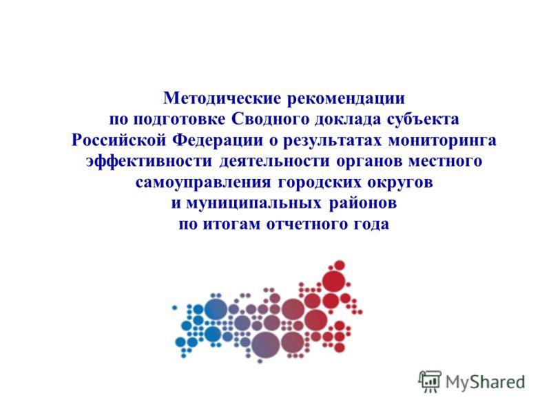 Методические рекомендации по подготовке Сводного доклада субъекта Российской Федерации о результатах мониторинга эффективности деятельности органов местного самоуправления городских округов и муниципальных районов по итогам отчетного года