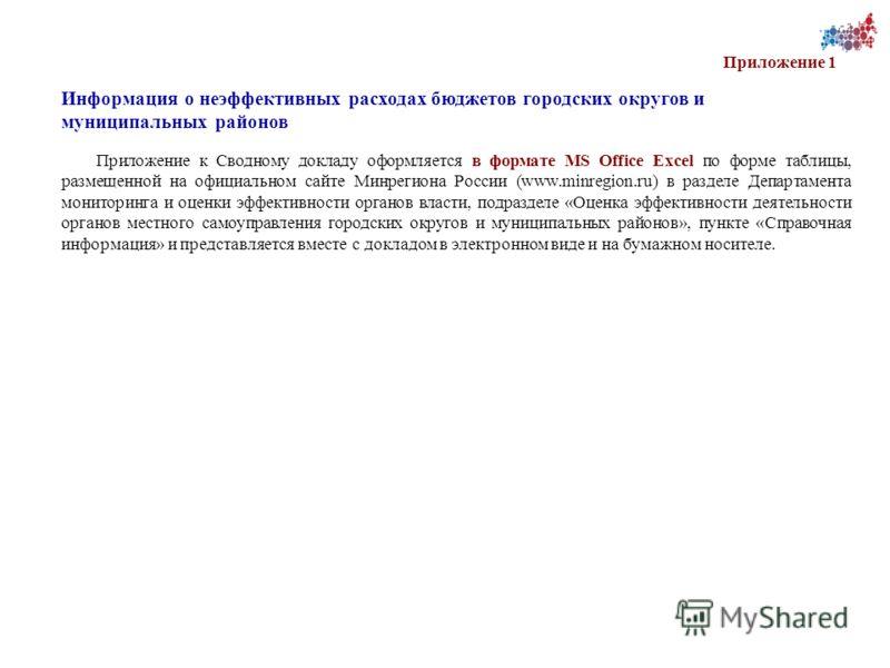 Приложение 1 Приложение к Сводному докладу оформляется в формате MS Office Excel по форме таблицы, размещенной на официальном сайте Минрегиона России (www.minregion.ru) в разделе Департамента мониторинга и оценки эффективности органов власти, подразд