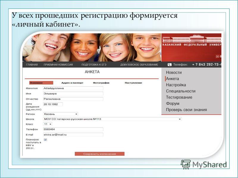 У всех прошедших регистрацию формируется «личный кабинет».