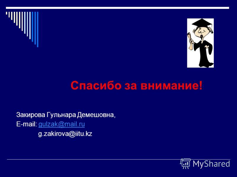 Спасибо за внимание! Закирова Гульнара Демешовна, E-mail: gulzak@mail.rugulzak@mail.ru g.zakirova@iitu.kz