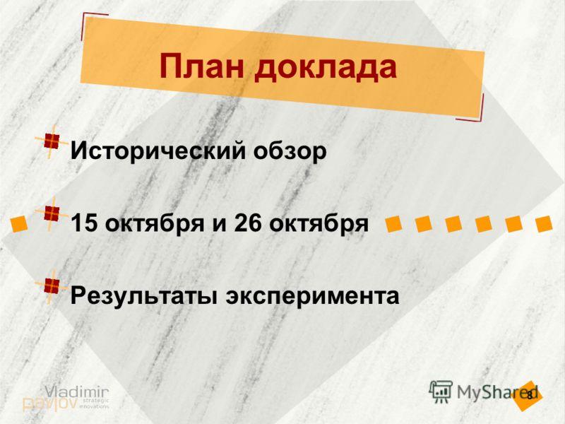 8 План доклада Исторический обзор 15 октября и 26 октября Результаты эксперимента