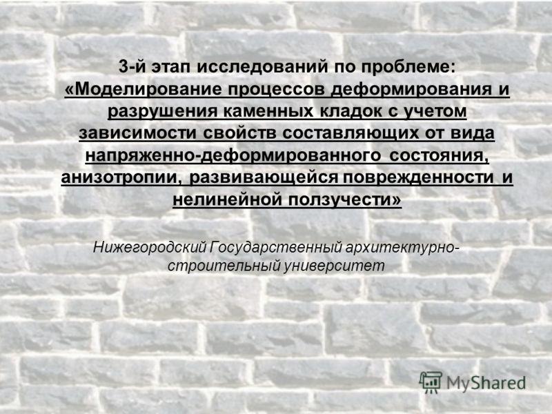3-й этап исследований по проблеме: «Моделирование процессов деформирования и разрушения каменных кладок с учетом зависимости свойств составляющих от вида напряженно-деформированного состояния, анизотропии, развивающейся поврежденности и нелинейной по
