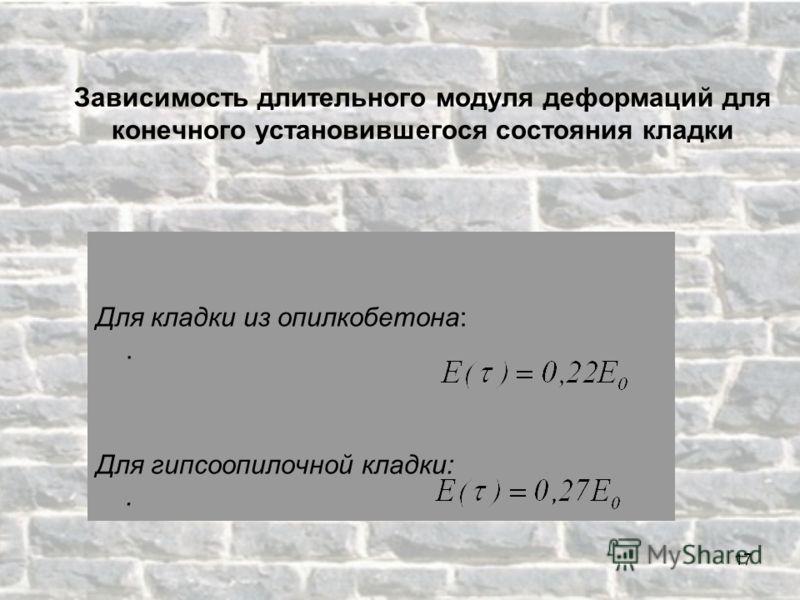 Зависимость длительного модуля деформаций для конечного установившегося состояния кладки Для кладки из опилкобетона:. Для гипсоопилочной кладки:. 17