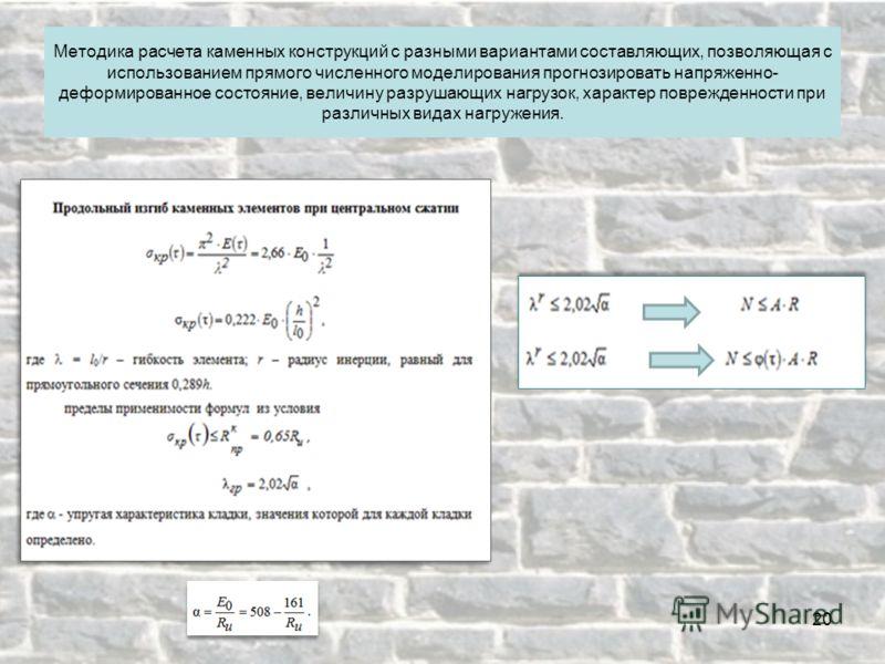 Методика расчета каменных конструкций с разными вариантами составляющих, позволяющая с использованием прямого численного моделирования прогнозировать напряженно- деформированное состояние, величину разрушающих нагрузок, характер поврежденности при ра