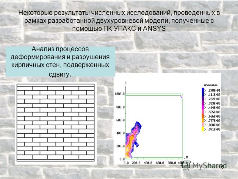 Анализ процессов деформирования и разрушения кирпичных стен, подверженных сдвигу. 6 Некоторые результаты численных исследований, проведенных в рамках разработанной двухуровневой модели, полученные с помощью ПК УПАКС и ANSYS