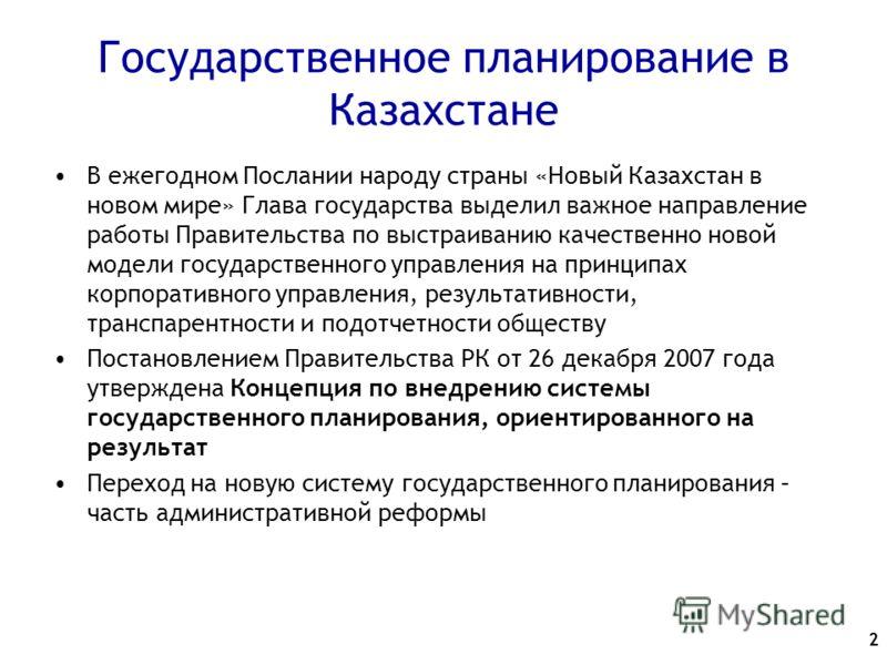 2 Государственное планирование в Казахстане В ежегодном Послании народу страны «Новый Казахстан в новом мире» Глава государства выделил важное направление работы Правительства по выстраиванию качественно новой модели государственного управления на пр