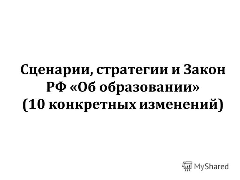 Сценарии, стратегии и Закон РФ «Об образовании» (10 конкретных изменений)