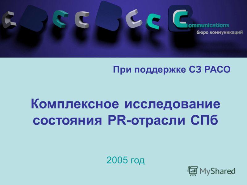 2 Кодекс Агентства При поддержке СЗ РАСО Комплексное исследование состояния PR-отрасли СПб 2005 год