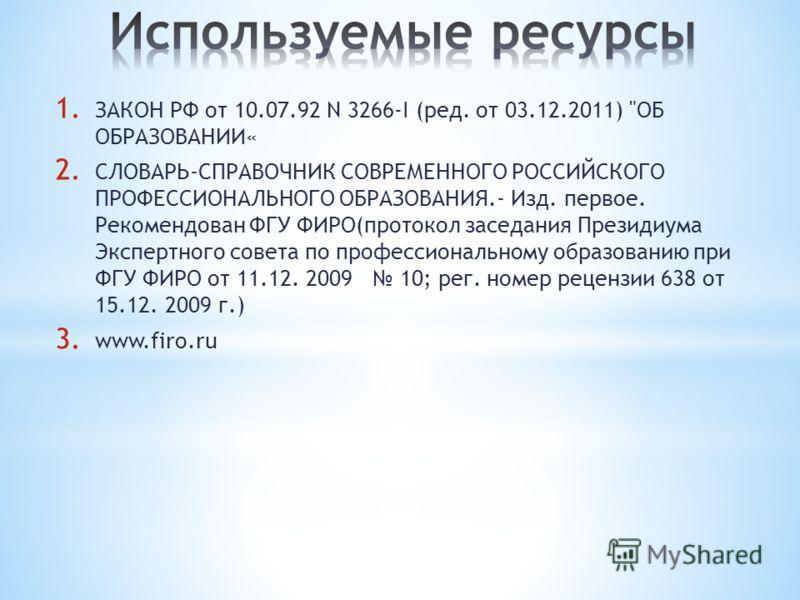 1. ЗАКОН РФ от 10.07.92 N 3266-I (ред. от 03.12.2011)