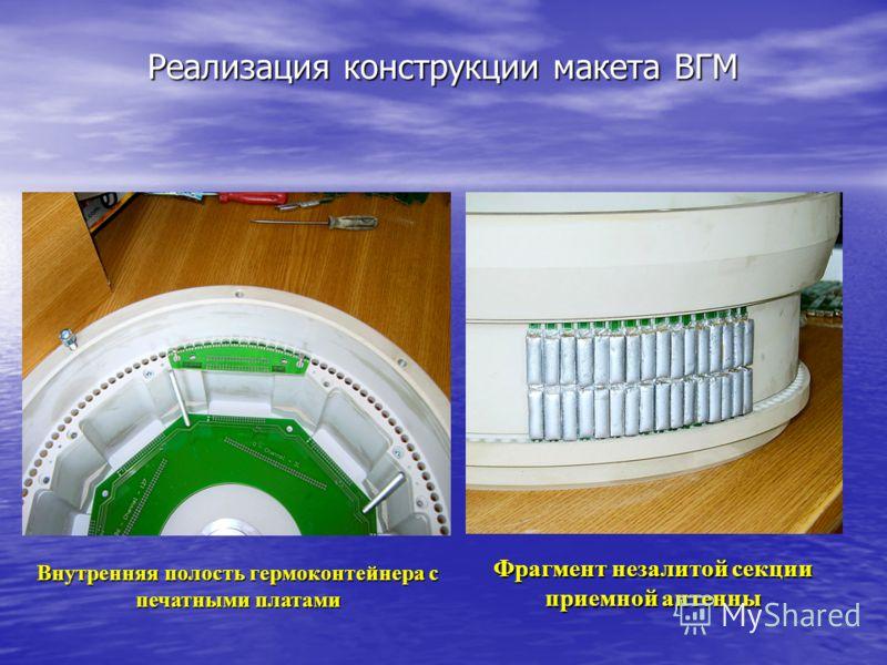 Реализация конструкции макета ВГМ Внутренняя полость гермоконтейнера с печатными платами Фрагмент незалитой секции приемной антенны