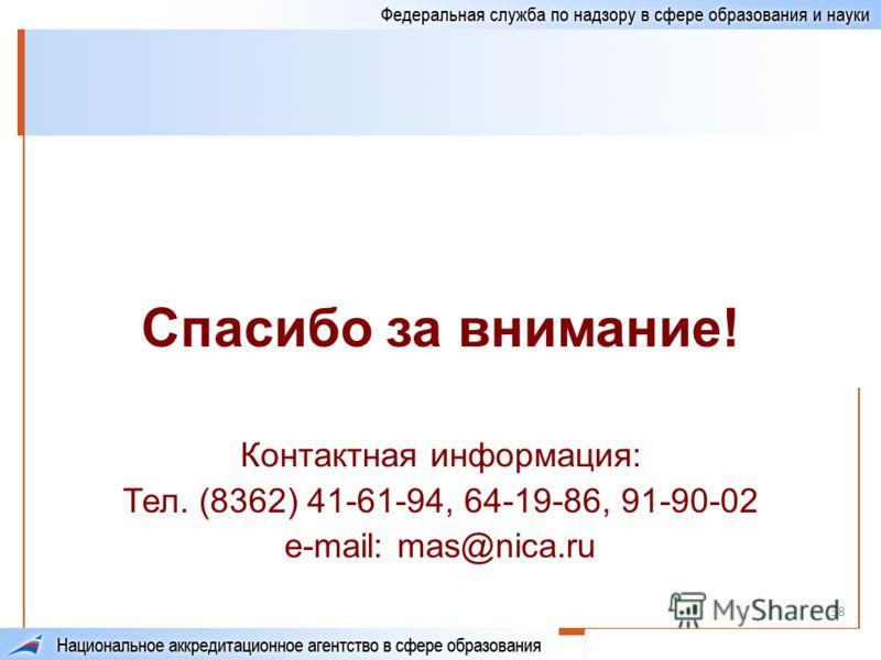 38 Спасибо за внимание! Контактная информация: Тел. (8362) 41-61-94, 64-19-86, 91-90-02 e-mail: mas@nica.ru