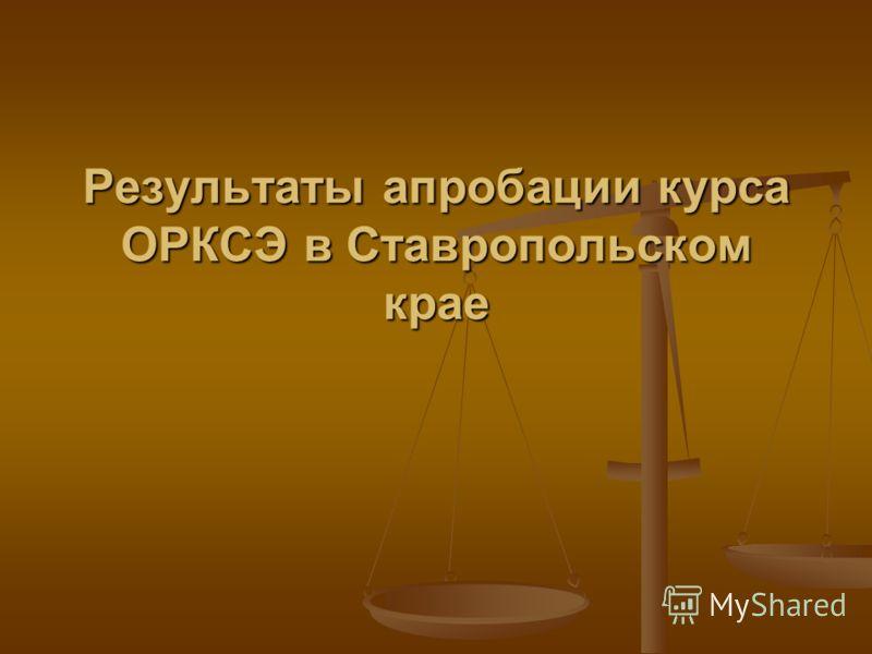 Результаты апробации курса ОРКСЭ в Ставропольском крае