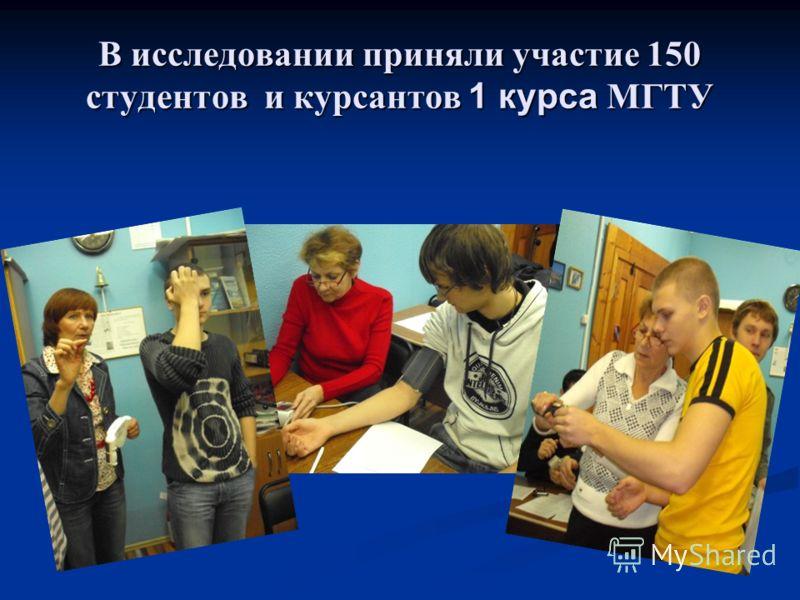 В исследовании приняли участие 150 студентов и курсантов 1 курса МГТУ