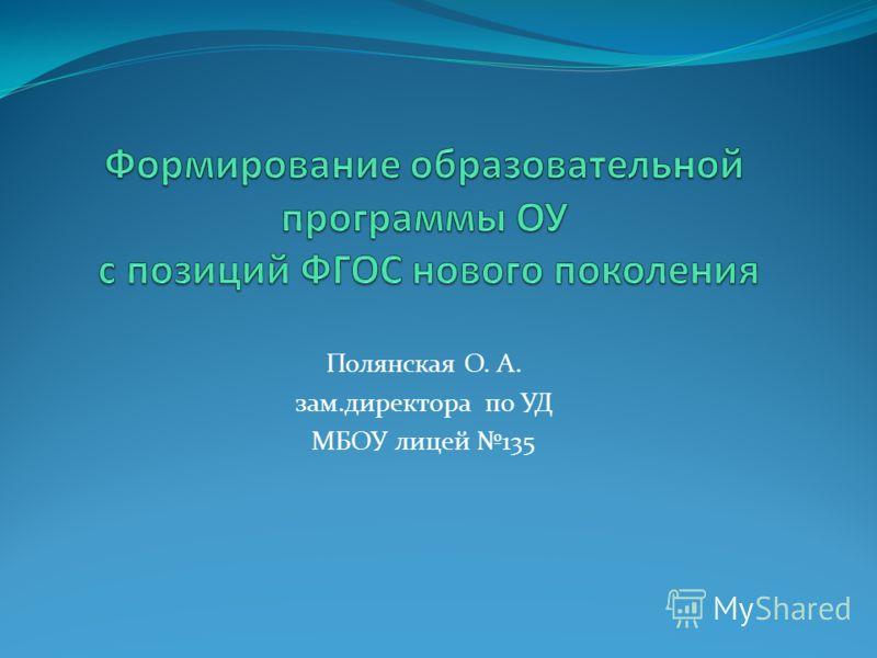 Полянская О. А. зам.директора по УД МБОУ лицей 135