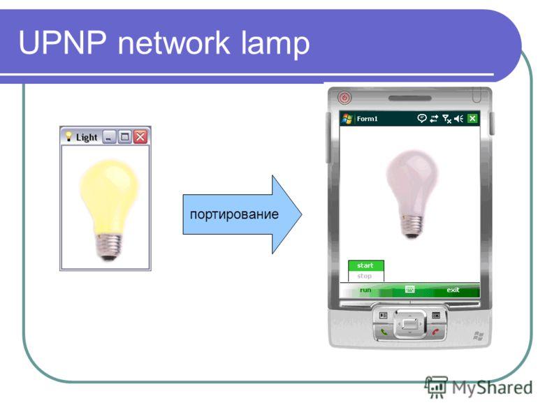 UPNP network lamp портирование