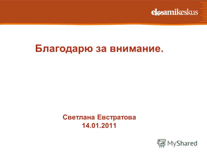 Благодарю за внимание. Светлана Евстратова 14.01.2011