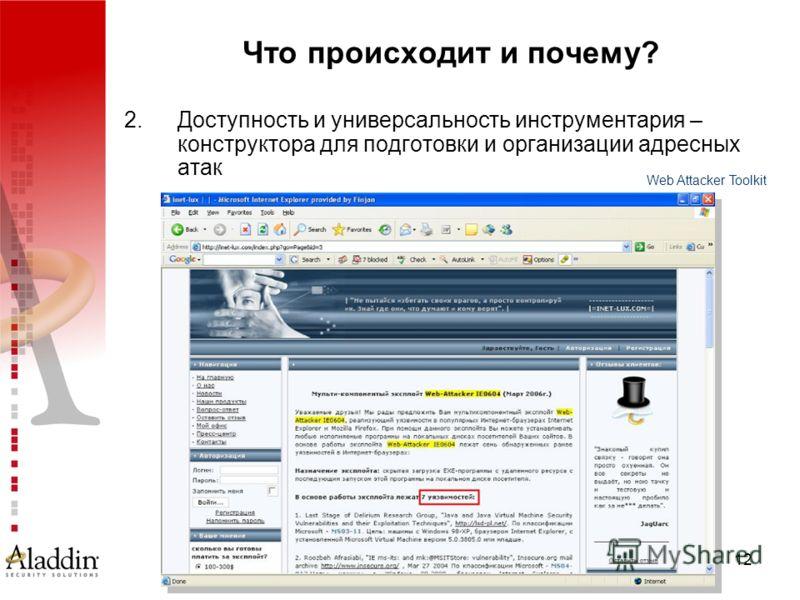 12 Что происходит и почему? 2.Доступность и универсальность инструментария – конструктора для подготовки и организации адресных атак Web Attacker Toolkit