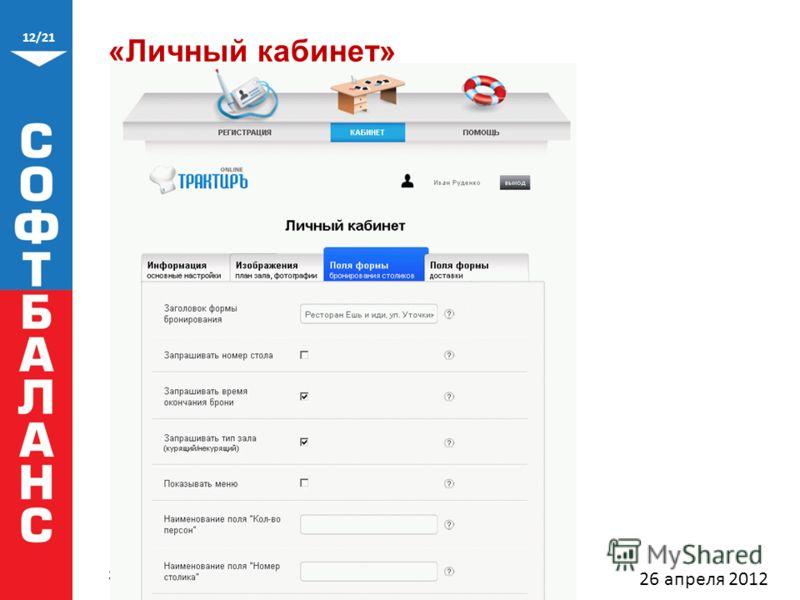 12/21 Эффективные методы продвижения ресторана «Личный кабинет» 26 апреля 2012