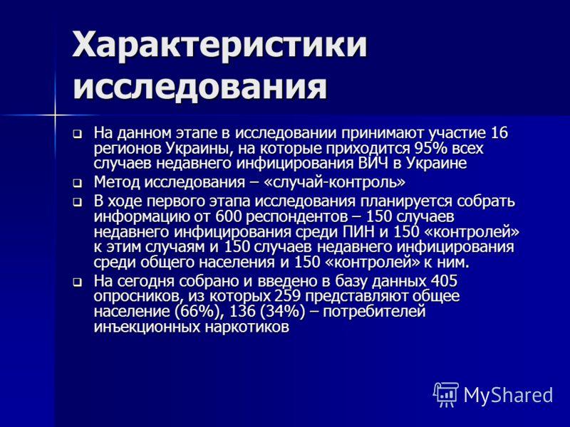 Характеристики исследования На данном этапе в исследовании принимают участие 16 регионов Украины, на которые приходится 95% всех случаев недавнего инфицирования ВИЧ в Украине На данном этапе в исследовании принимают участие 16 регионов Украины, на ко