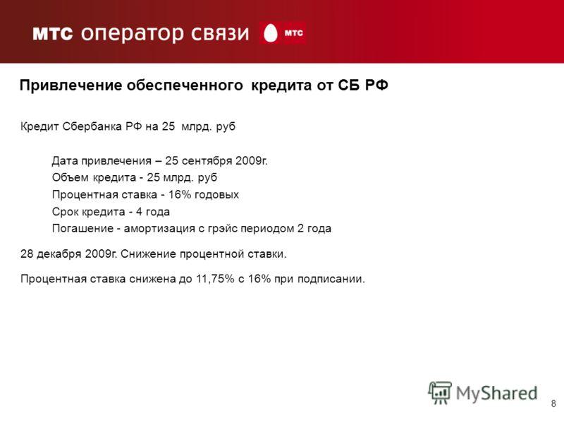 8 Кредит Сбербанка РФ на 25 млрд. руб Дата привлечения – 25 сентября 2009г. Объем кредита - 25 млрд. руб Процентная ставка - 16% годовых Срок кредита - 4 года Погашение - амортизация с грэйс периодом 2 года 28 декабря 2009г. Снижение процентной ставк