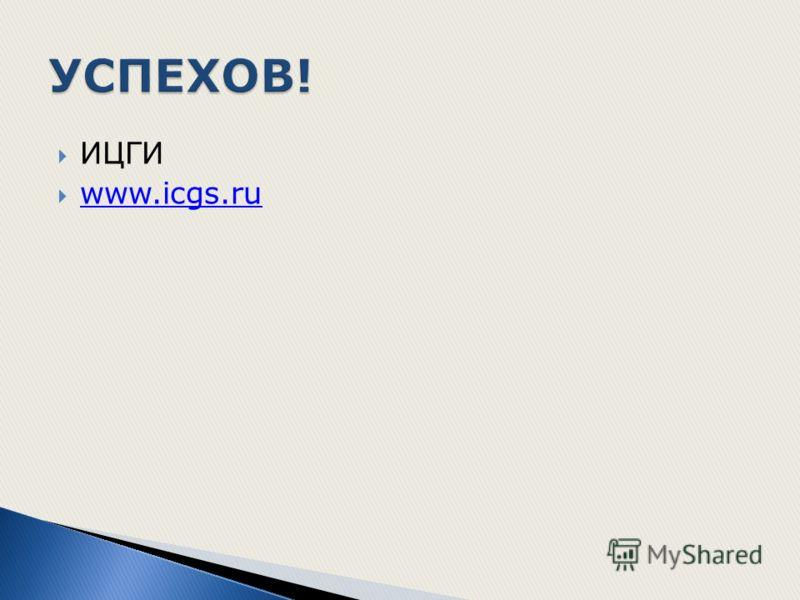 ИЦГИ www.icgs.ru