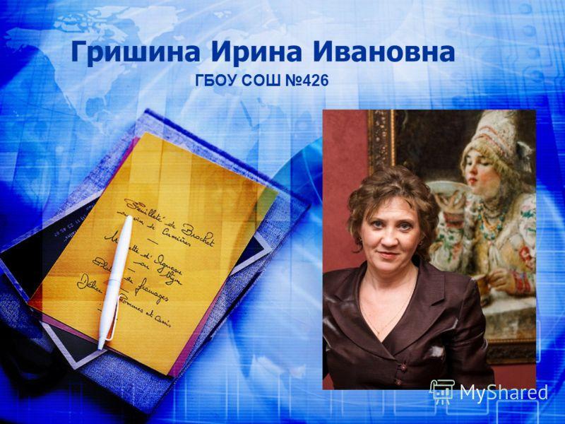 Гришина Ирина Ивановна ГБОУ СОШ 426
