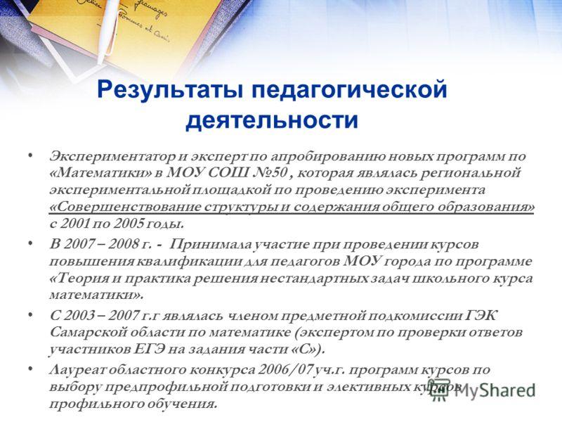 Экспериментатор и эксперт по апробированию новых программ по «Математики» в МОУ СОШ 50, которая являлась региональной экспериментальной площадкой по проведению эксперимента «Совершенствование структуры и содержания общего образования» с 2001 по 2005