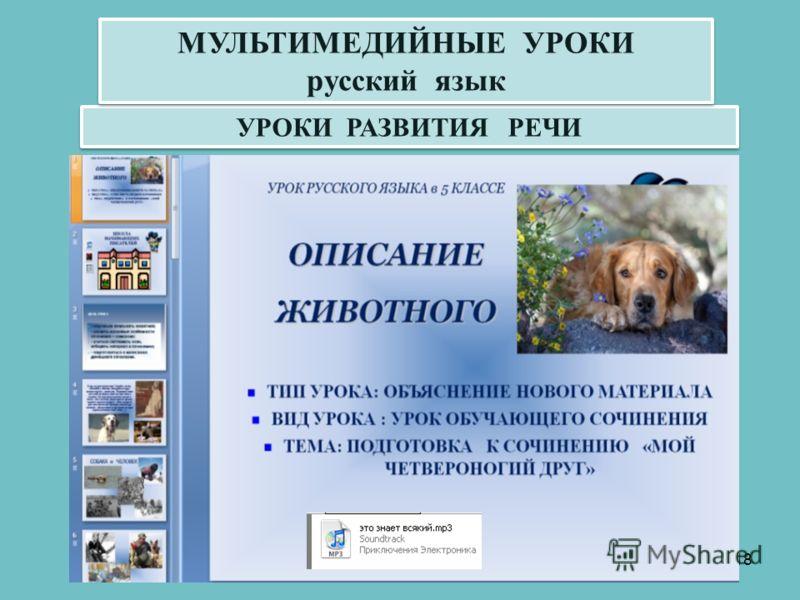 18 УРОКИ РАЗВИТИЯ РЕЧИ МУЛЬТИМЕДИЙНЫЕ УРОКИ русский язык МУЛЬТИМЕДИЙНЫЕ УРОКИ русский язык