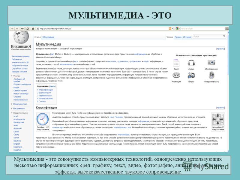 6 МУЛЬТИМЕДИА - ЭТО Мультимедиа - это совокупность компьютерных технологий, одновременно использующих несколько информационных сред: графику, текст, видео, фотографию, анимацию, звуковые эффекты, высококачественное звуковое сопровождение