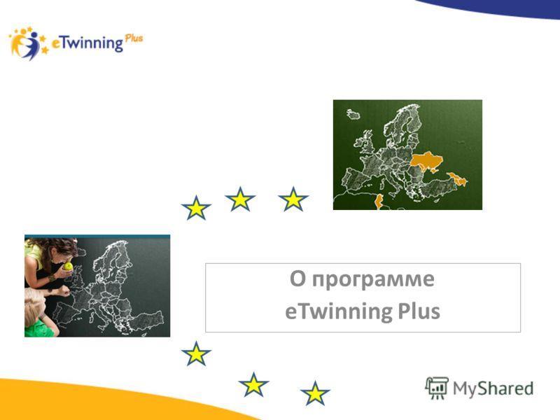 О программе eTwinning Plus