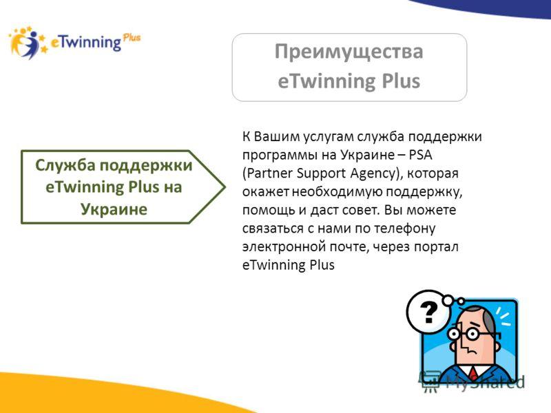 Преимущества eTwinning Plus Служба поддержки eTwinning Plus на Украине К Вашим услугам служба поддержки программы на Украине – PSA (Partner Support Agency), которая окажет необходимую поддержку, помощь и даст совет. Вы можете связаться с нами по теле