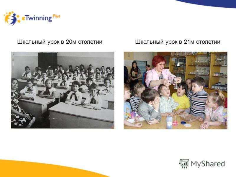 Школьный урок в 20м столетииШкольный урок в 21м столетии
