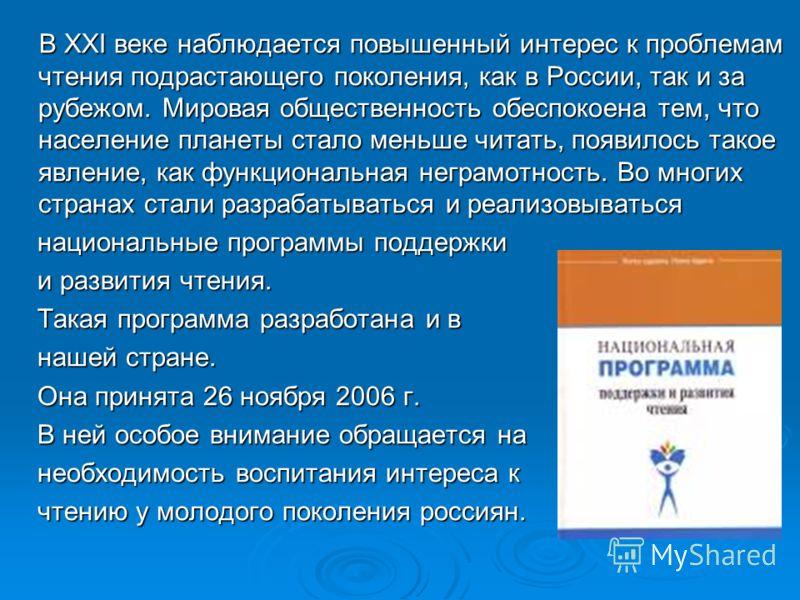 В XXI веке наблюдается повышенный интерес к проблемам чтения подрастающего поколения, как в России, так и за рубежом. Мировая общественность обеспокоена тем, что население планеты стало меньше читать, появилось такое явление, как функциональная негра
