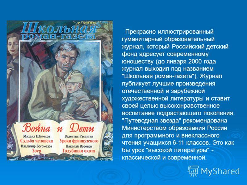 Прекрасно иллюстрированный гуманитарный образовательный журнал, который Российский детский фонд адресует современному юношеству (до января 2000 года журнал выходил под названием