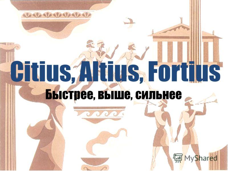 Citius, Altius, Fortius Быстрее, выше, сильнее