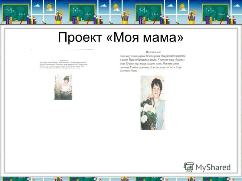 Проект «Моя мама»
