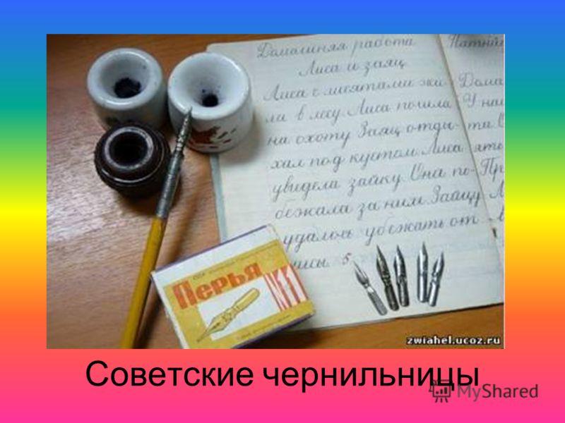 Советские чернильницы